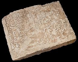 Estela funeraria islamica expo orihuela